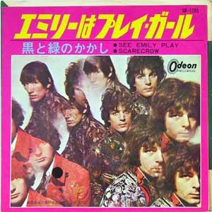 pink floyd see emily play japan